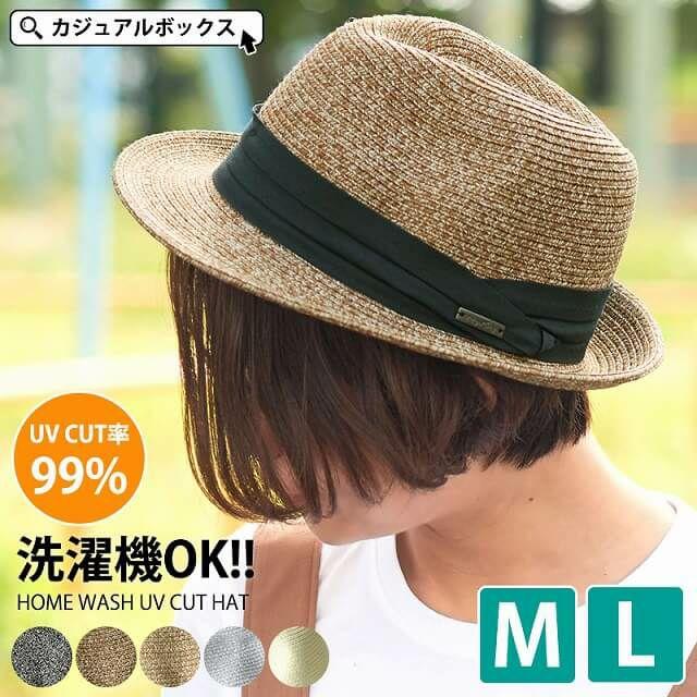 暑い季節も日差しを気にせずお洒落を楽しむ 洗える UVカット ハット。つば広ハット、レディース、麦わら帽子。
