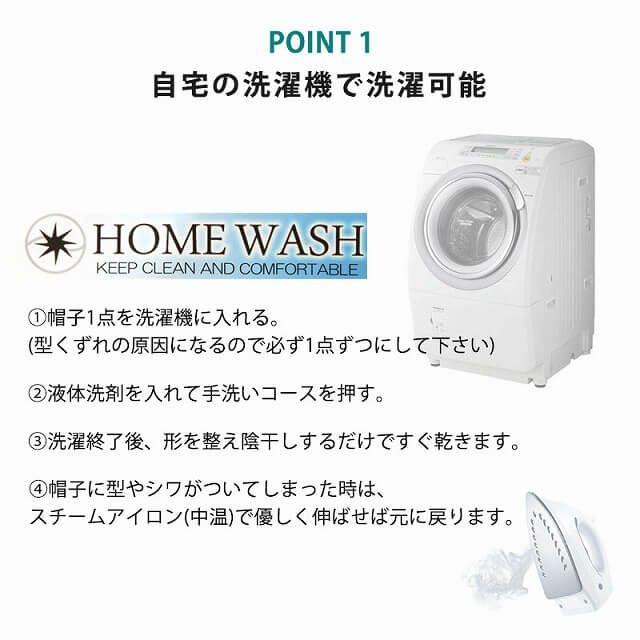 ハットなのに洗濯機で洗濯が可能です。