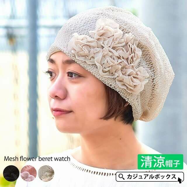 1年を通して使え、室内用はもちろん外出用、年代問わずかぶれる メッシュ フラワー ベレー ワッチ。婦人帽子。
