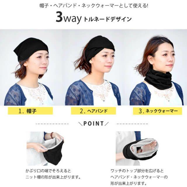 帽子、ヘアバンド、ネックウォーマーとして使えます。