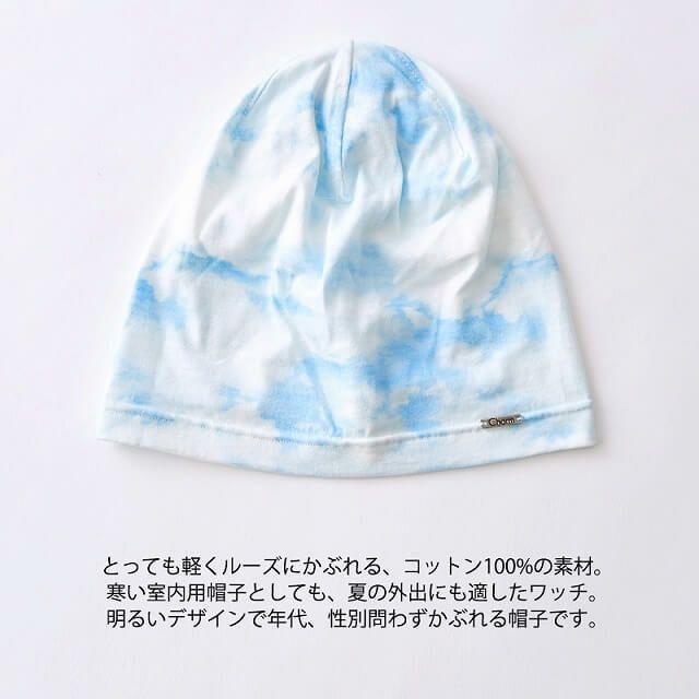 とっても軽くルーズにかぶれる、コットン100%の素材。室内用帽子、夏の外出にも適したワッチです。