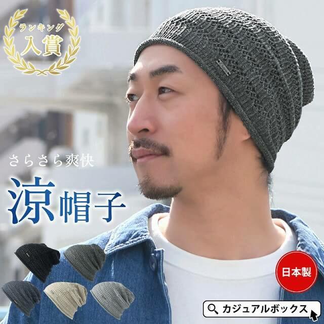 ホールガーメント横編機を使い編み上げた Hempメッシュ無縫製ルーズワッチ。サマーニット帽、メンズ。
