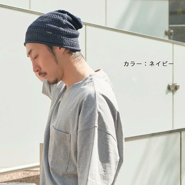 全5色展開。Hempメッシュ無縫製ルーズワッチ。サマーニット帽、メンズ。
