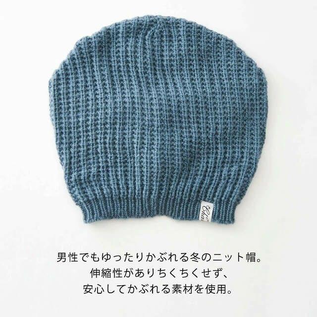 GAKU(ガク) ニット ビック ワッチ | ユニセックス 秋冬 ニット帽 大きい