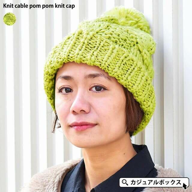 定番のポンポン付きニット帽。 柔らかい毛糸で編み上げたケーブル模様のベーシックなデザイン。 ボリューム感たっぷりで性別問わずかぶれるアイテム。