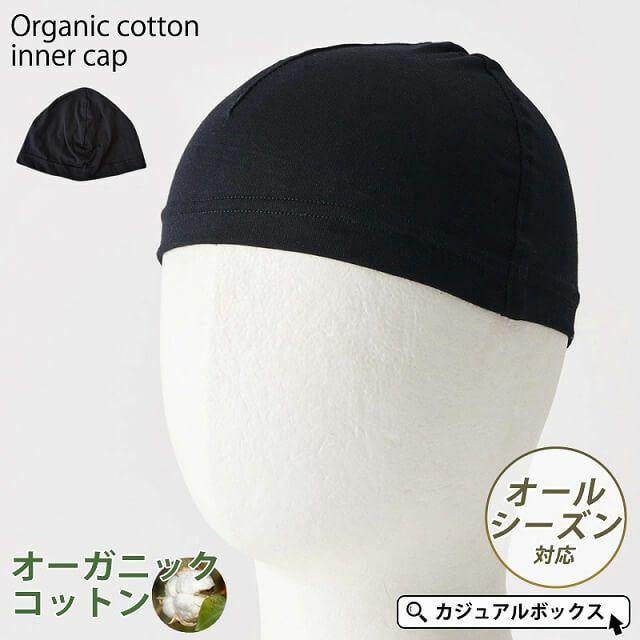 スリムサイズの医療用帽子  3位 オーガニックコットン インナーキャップ