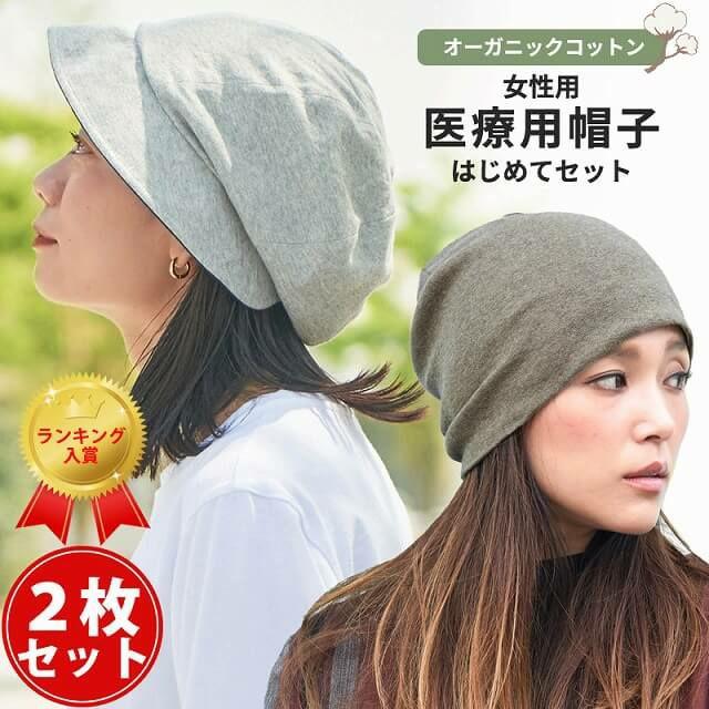 女性用 医療用帽子はじめてセット どちらもオーガニックコットンです