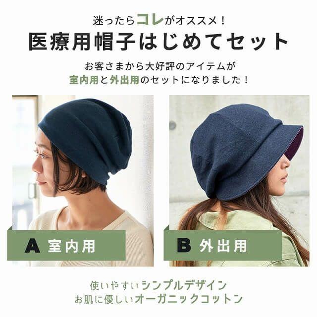 室内用と外出用の医療用帽子
