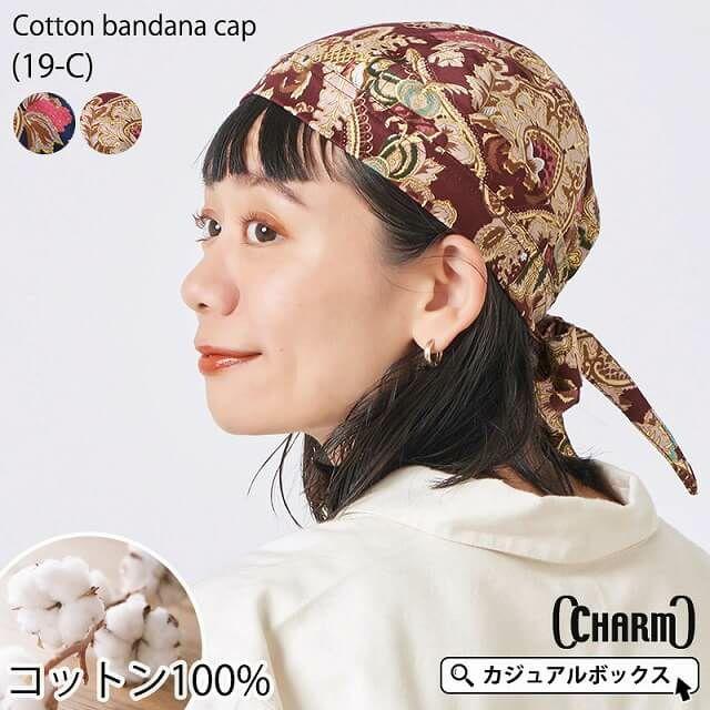 センスの良い総柄デザインで華やか印象を与える コットン バンダナ キャップ(19-C)。バンダナキャップ、医療用。