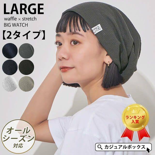 頭囲60cm以上の方も安心のビッグサイズ LARGE ワッフル × ストレッチ ビック ワッチ。サマーニット帽、メンズ。