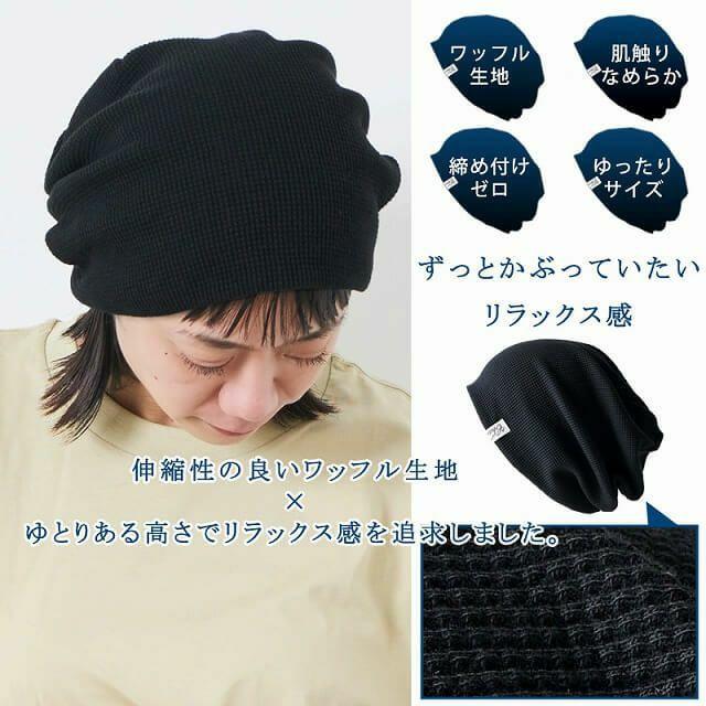 大きめサイズに加えて、伸縮性の高いワッフル生地を使用することで、さらにリラックス感が生まれています。