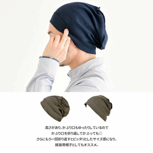 被り口を折り返しても被ってもOK。さらにもう一回折るとぴったりとしたサイズ感で就寝用帽子としてもお薦め。
