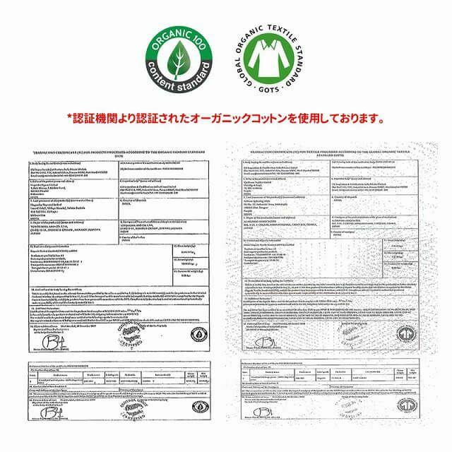 認証機関より認証されたオーガニックコットンを使用しております。