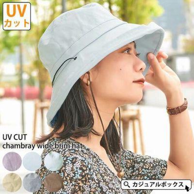 UVカット シャンブレー つば広ハット | 帽子 自転車 あご紐付き UVハット メッシュ ミセス 紫外線カット