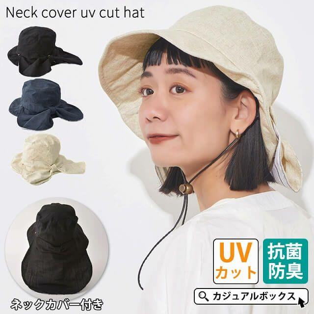 紫外線対策帽子ランキング3位 ネックカバー UVカット ハット
