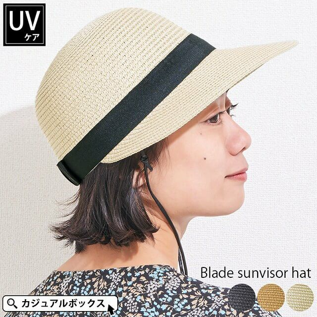 ブレード サンバイザー ハット | 麦わら帽子 つば広ハット 日よけ帽子 おしゃれ 紫外線対策 女性 自転車 CS3-002