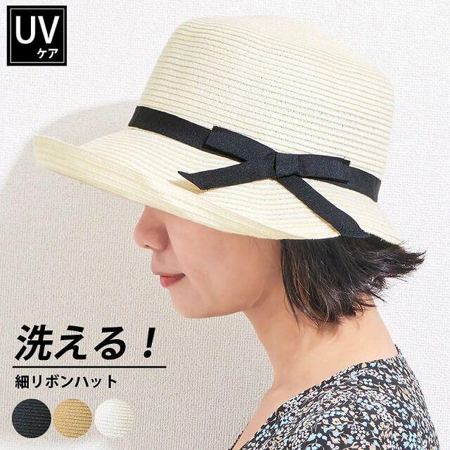 洗える 細リボン ハット | レディース 春 夏 麦わら帽子 折りたたみ 日よけ帽子 おしゃれ 紫外線対策 海 プール