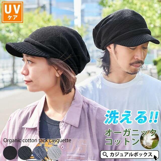 つば付き医療用帽子 2位 ソフト 天竺 オーガニックコットン デザイン ビックワッチ