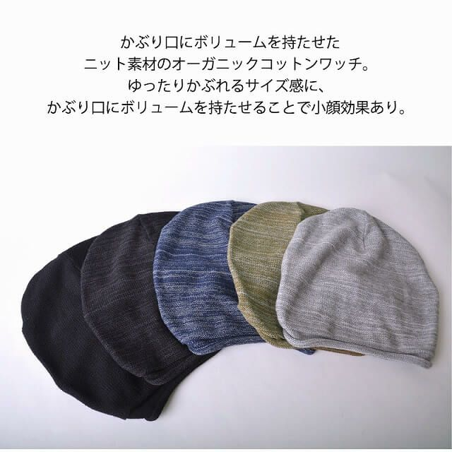 オーガニックコットン タック加工ロール ワッチ   メンズ レディース 春 夏 綿100% 医療用帽子 おしゃれ 就寝用 ケア帽子
