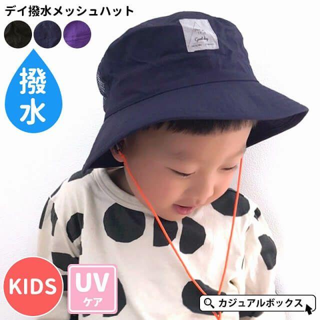 キッズ :デイ 撥水 メッシュ ハット | 4歳~6歳 54cm 男の子 女の子 ジュニア 春夏 日よけ 自転車 サファリハット つば広帽子 UV あご紐付き