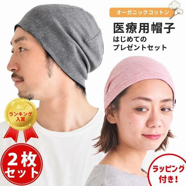 贈り物医療用帽子 1位医療用帽子 はじめてのプレゼントセット