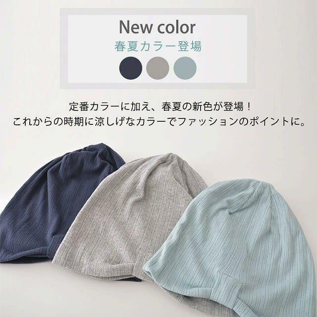 コットン シルエット デザイン ビック ワッチ | レディース 春夏 綿100% 医療用帽子 就寝用 ケア帽子 外出用 室内帽子 サマーニット帽
