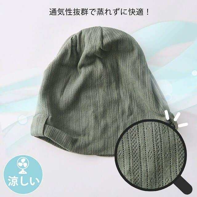 ベージュのコットン シルエット デザイン ビック ワッチ | レディース 春夏 綿100% 医療用帽子 就寝用 ケア帽子 外出用 室内帽子 サマーニット帽