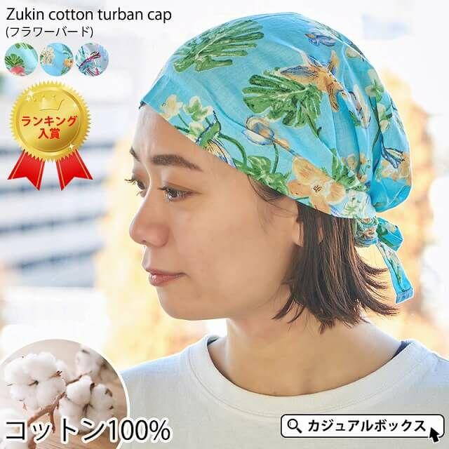 ズキン コットン ターバンキャップ (フラワーバード)| レディース 春夏 綿100% バンダナキャップ 三角巾 医療用帽子 ケア帽子