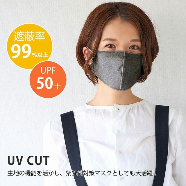 天竺 オーガニックコットン マスク (2枚セット)| メンズ レディース 綿100% コットン 日本製 国産 布マスク 洗える 大人 UVカット 紫外線対策 日焼け防止 大人用 繰り返し 国内発送 手洗い洗濯可能