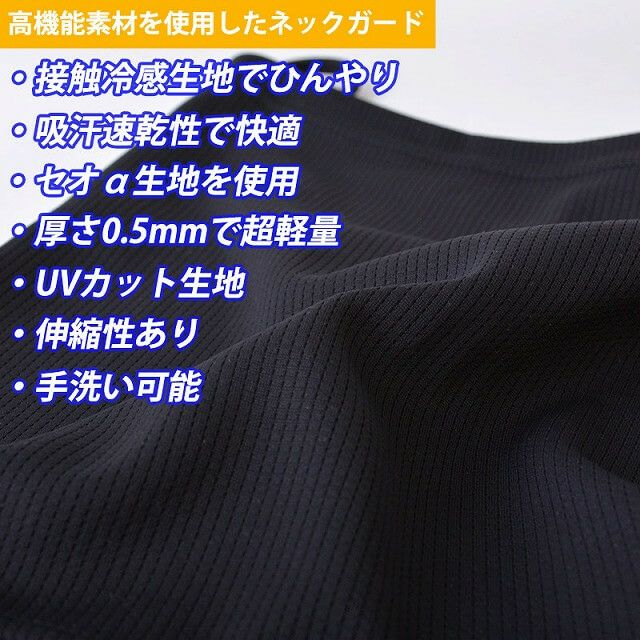 吸汗 速乾 UVカット ネックガード | メンズ レディース 春 夏 ブラック ネックウォーマー ネックゲイター ランニング スポーツ マスク uv 接触冷感 ネックカバー フェイスカバー