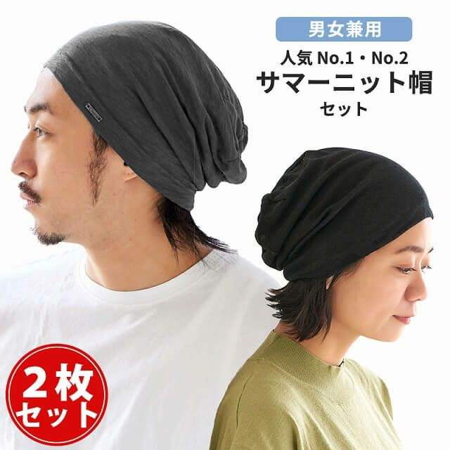 メンズ サマーニット帽 ランキング1位 サマーニット帽 人気 No.1×No.2セット