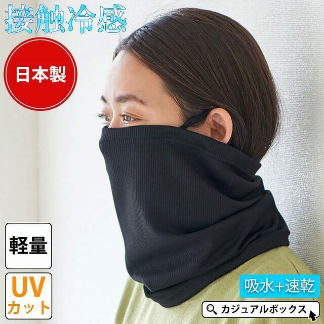 吸汗 速乾 UVカット ネックガード