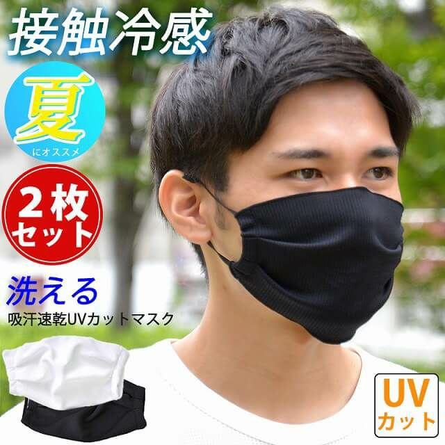 吸汗 速乾 UVカット マスク (2枚セット)  メンズ レディース 夏 日本製 洗える 布マスク 痛くない スポーツ 接触冷感 通気性 日焼け防止