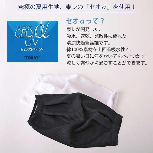 吸汗 速乾 UVカット マスク (2枚セット)| メンズ レディース 夏 日本製 洗える 布マスク 痛くない スポーツ 接触冷感 通気性 日焼け防止
