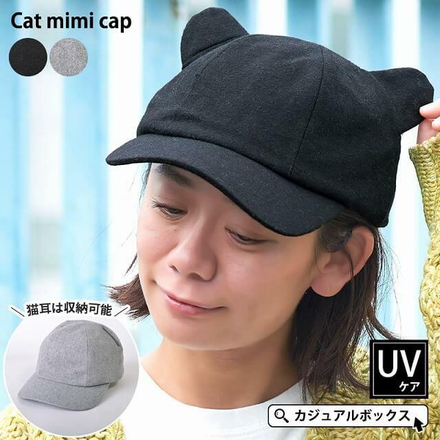 キャット ミミ キャップ | レディース メンズ 秋 冬 ローキャップ 猫耳 帽子 おしゃれ かわいい ハロウィン コスプレ