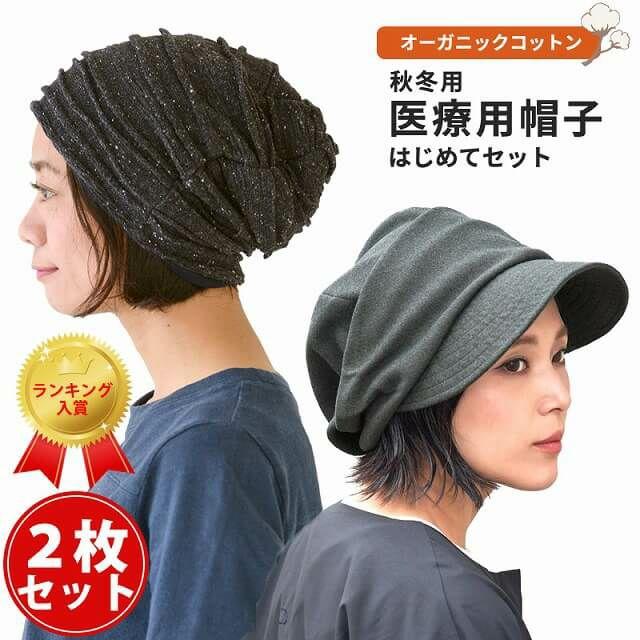 初めての医療用帽子ランキング 3位 【秋冬】医療用帽子 はじめてセット