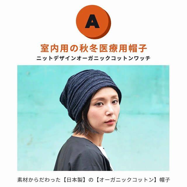 【秋冬】 医療用帽子 はじめてセット