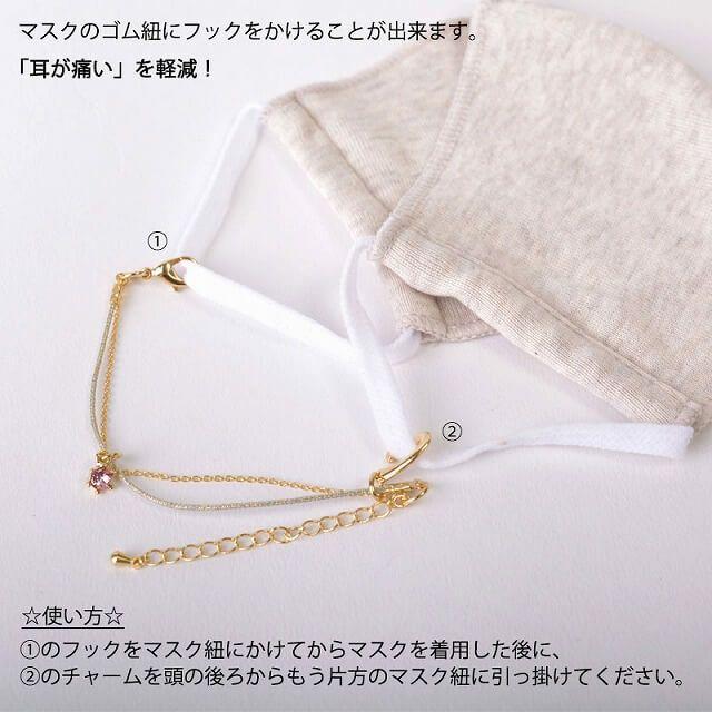 EB マスクフックブレス (ハート)