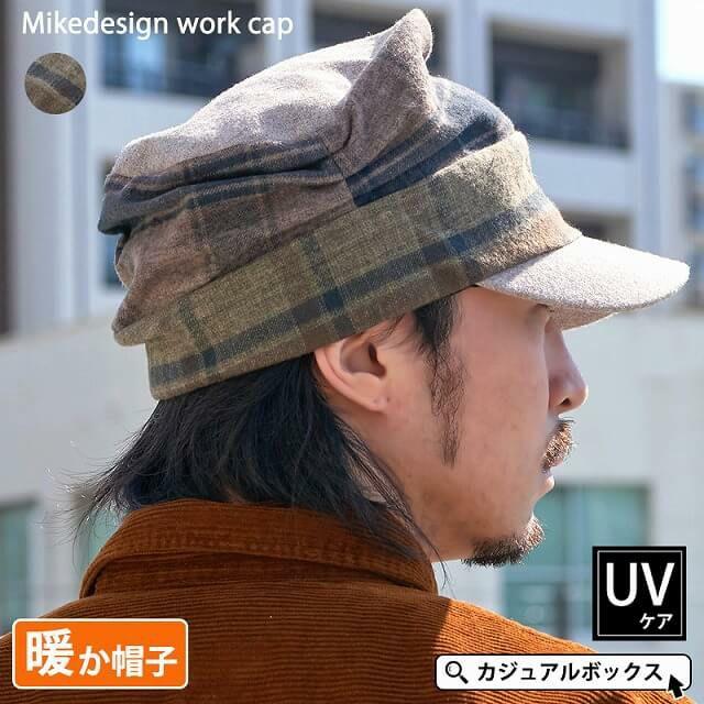 マイクデザイン ワークキャップ