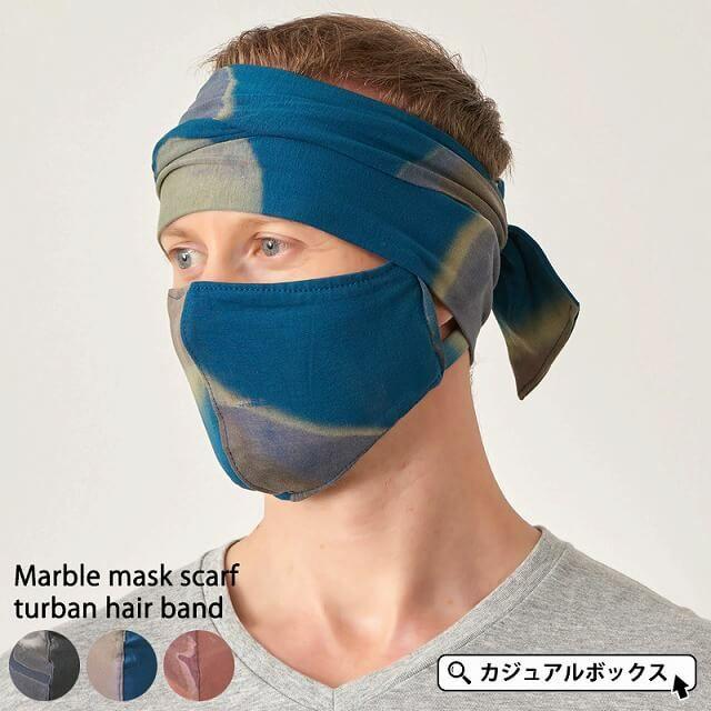 マーブル マスク スカーフ ターバン ヘアバンド
