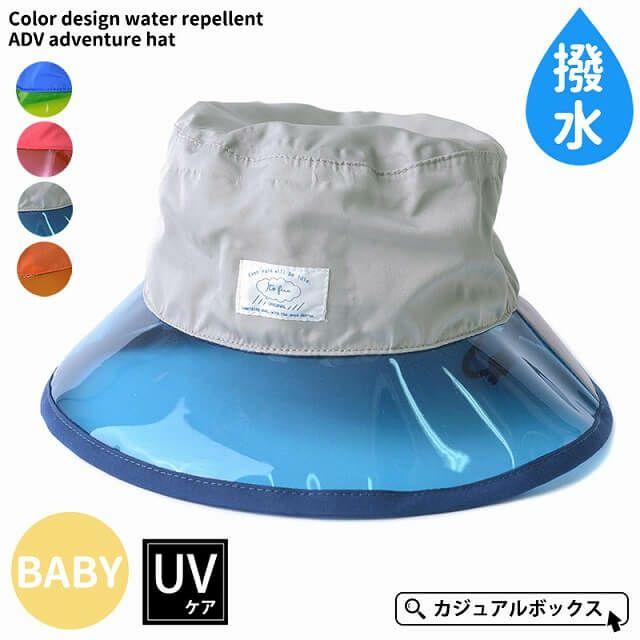 ベビー :カラーデザイン 撥水 ADV アドベンチャー ハット