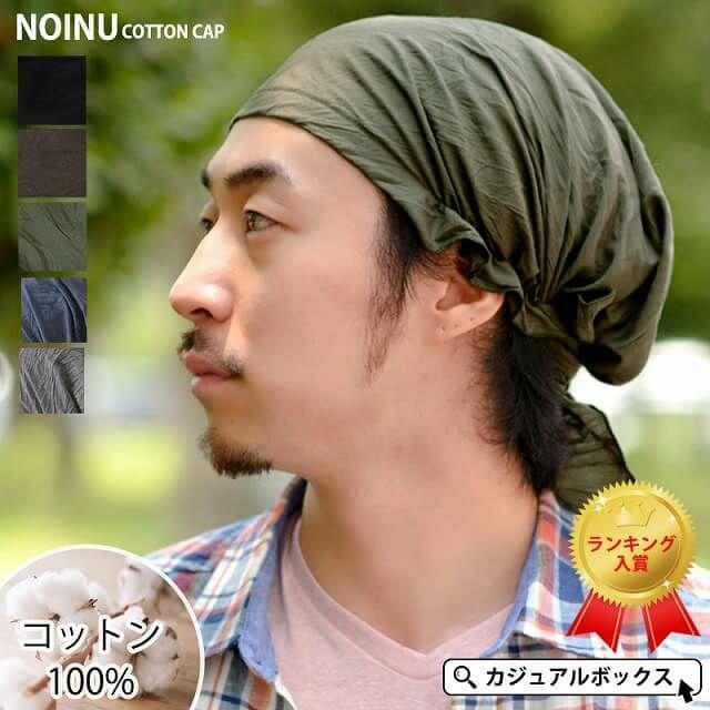 NOINU コットン ターバンキャップ