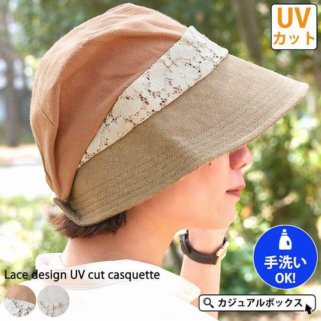 綿麻の生地とコットンレースを組み合わせたUVカットキャスケット。 レディースらしい、柔らかい雰囲気の帽子です。 しっかりぐるりと一周つばがあるので紫外線対策も抜群。