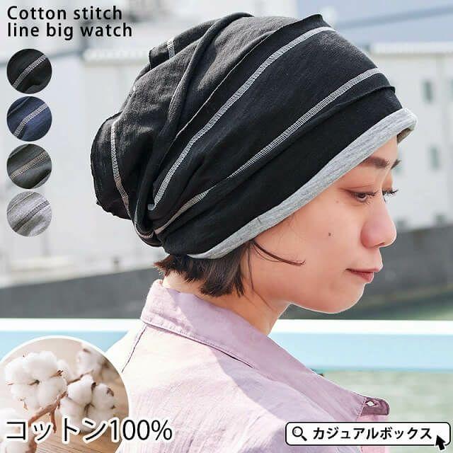大き目医療用帽子 3位 コットン ステッチライン ビックワッチ
