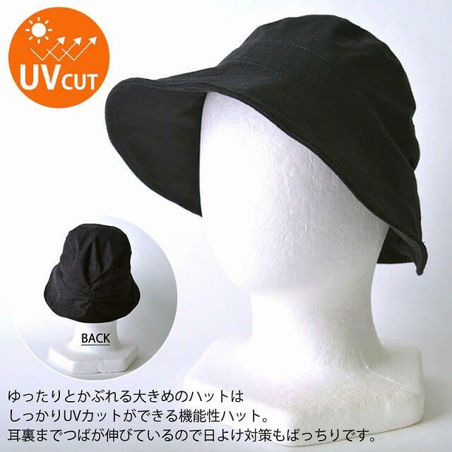 バックシャギー UVカット ハット