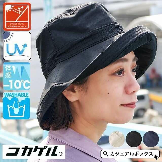 太陽からの陽射しをMAX65%カットし、MAXマイナス10℃の体感効果を生み出す帽子。 ケープ部分に遮熱素材【コカゲル】を挟み込んだハット。 帽子メーカーが本気で考えた! 地球温暖化による肌を刺すような猛烈な直射日光から頭とお肌を守る帽子です。 UVはもちろん、紫外線よりも肌奥に届きシワ・たるみの原因といわれている近赤外線も99.2%カットします。 コンパクトに折りたためるので、持ち運びも楽に、さっとバッグに収納できます。 両サイドにスリットがあり通気性抜群。 また、あご紐ループ付きなので手持ちのあご紐を付けて風の強い日も安心。 手洗いもできるのでいつでも清潔に使用できます。