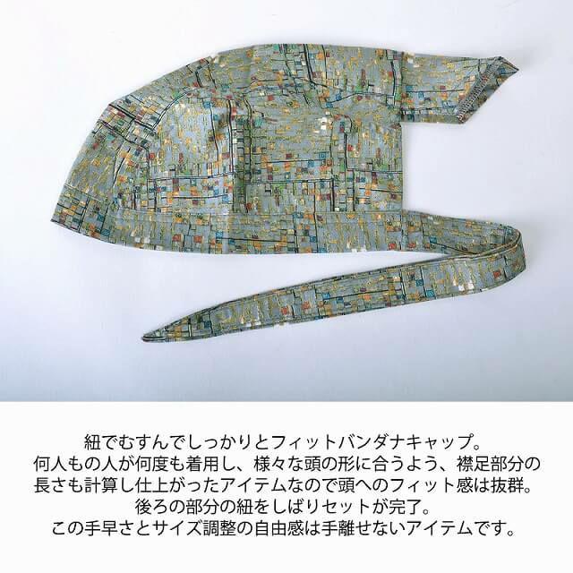コットン バンダナキャップ (21-D)