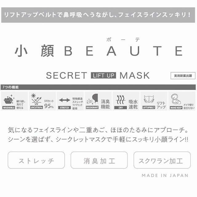 シークレット リフトアップ マスク
