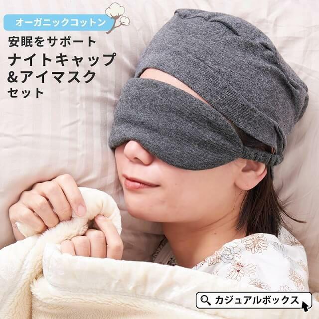贈り物医療用帽子 3位 ナイトキャップ アイマスク セット