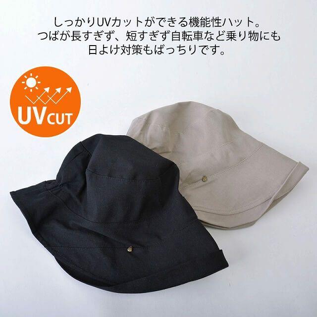 プレーン UVカット ハット